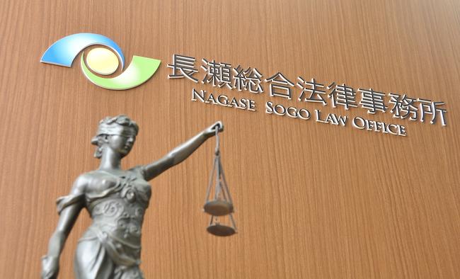 長瀬総合法律事務所のスタッフ