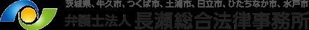 弁護士法人 長瀬総合法律事務所