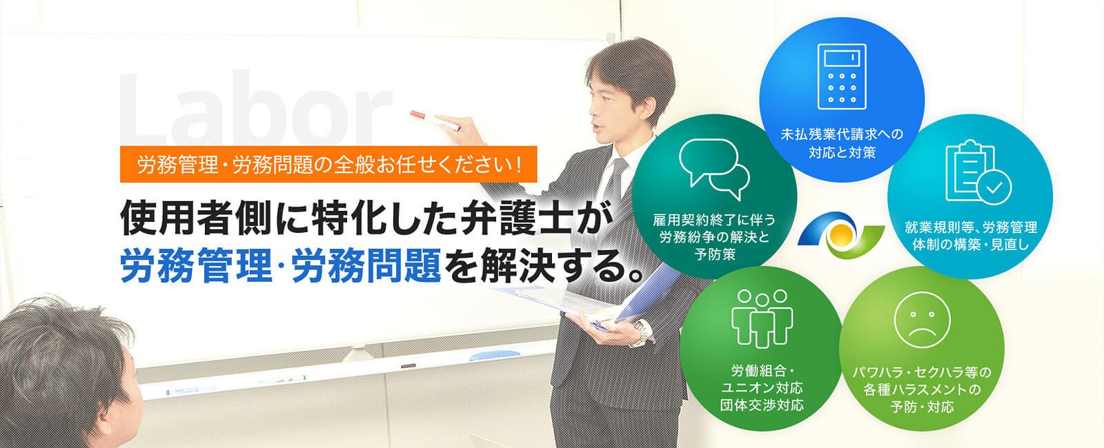 使用者側に特化した弁護士が、労務管理・労務問題を解決する。
