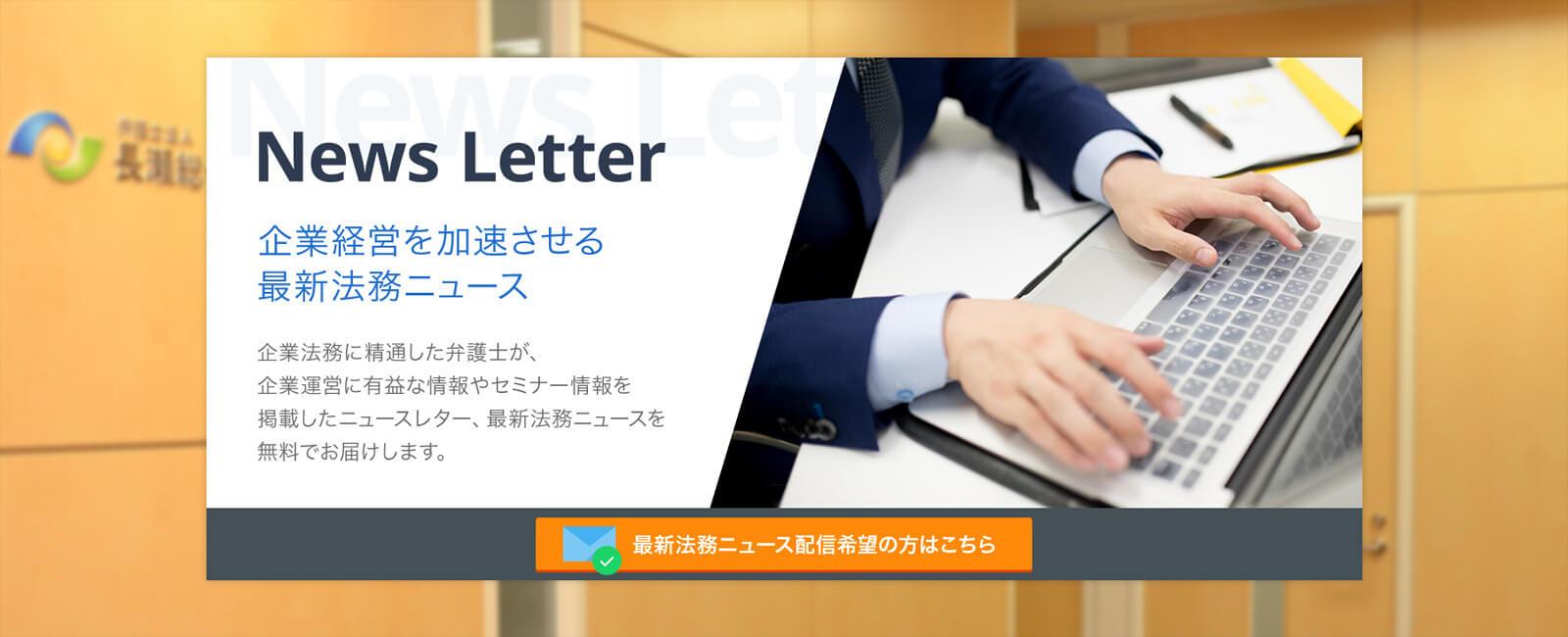 企業経営を加速させる最新法務ニュース