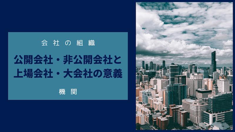会社の組織 公開会社・非公開会社と上場会社・大会社の意義