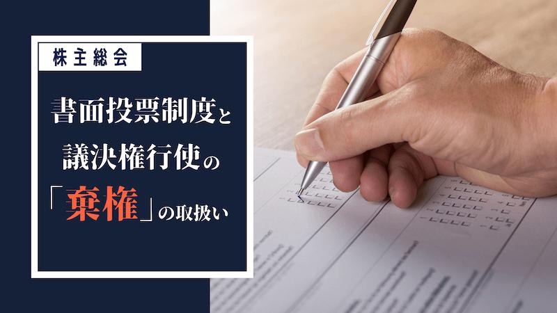 株主総会 書面投票制度と議決権行使の「棄権」の取扱い