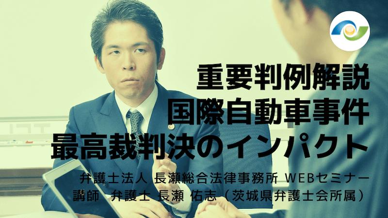 【重要判例解説】国際自動車事件最高裁判決のインパクト