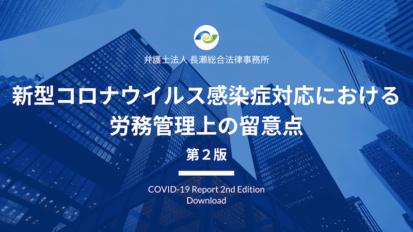 【企業向けQ&A】新型コロナウイルス感染症に伴う企業法務の留意点 第2版