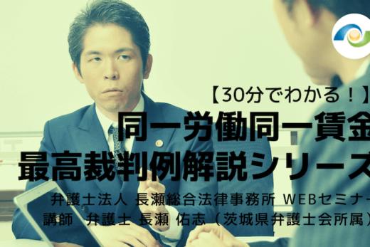 【受付中】30分でわかる!同一労働同一賃金・最高裁判例解説シリーズ