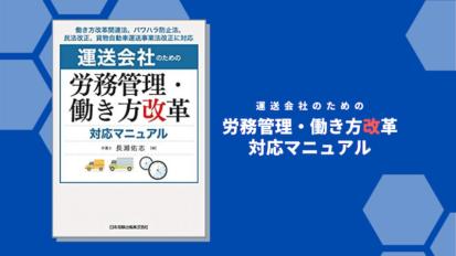 【書籍発売】運送会社のための労務管理・働き方改革対応マニュアル