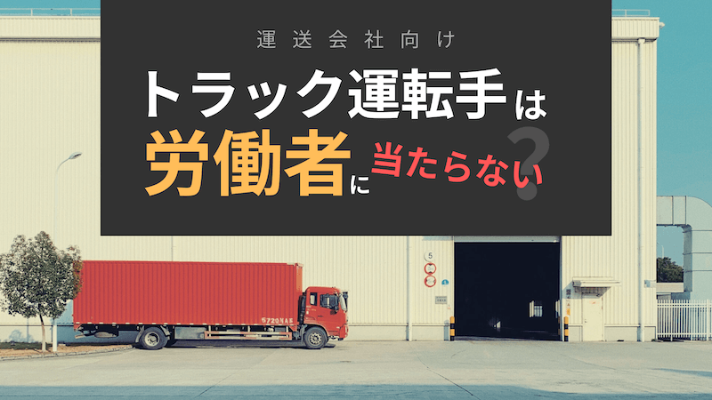 トラック運転手は「労働者」にあたらない?