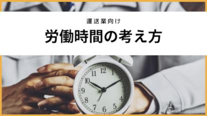 労働時間の考え方