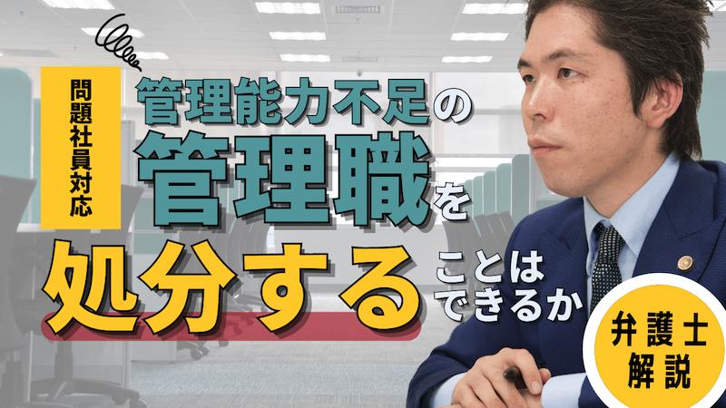 【動画】管理能力不足の管理職を処分することはできるか