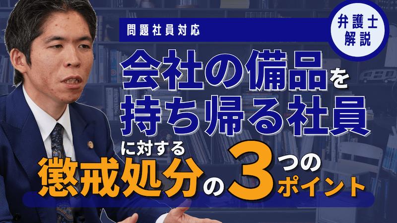 【動画】会社の備品を持ち帰る社員に対する懲戒処分の3つのポイント